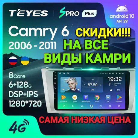 Toyota Camry teyes Тойота Королла Камри 30-35,40-45,50-55,70 Тиайс