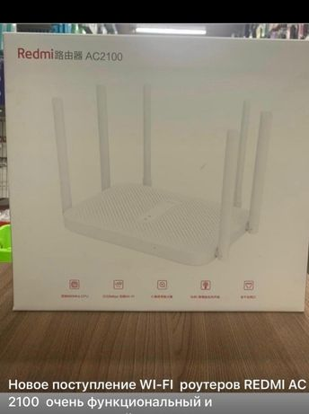 WI-FI modem. Redmi