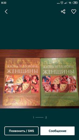 Продам очень полезные энциклопедии для женщин