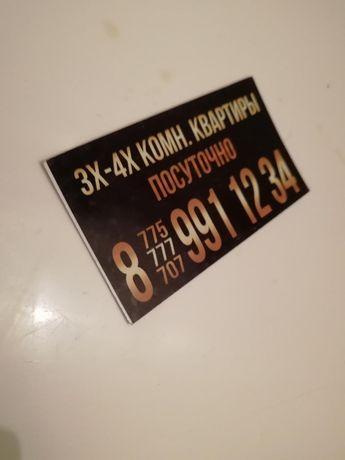 Квартиры на сутки от АБСОЛЮТ