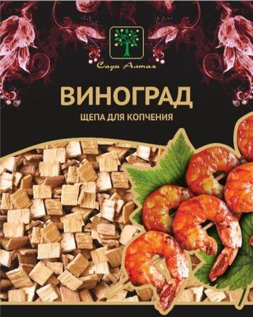 Виноградная Щепа для Копчения Виноград, Сады Алтая Топ Бренд фр 12+