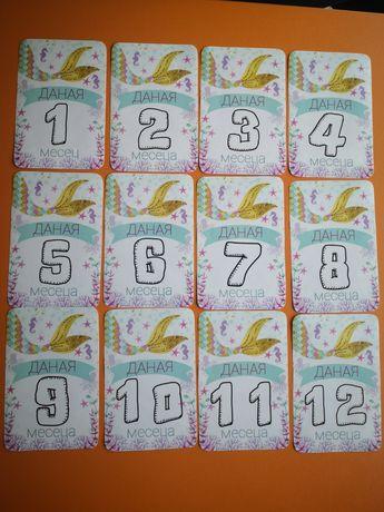 15 лв. Месечинки на бебе / фото карти / стикери