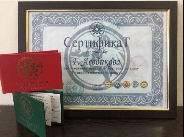 Сертификат соответствия и происхождения. Сертификация товаров и услуг