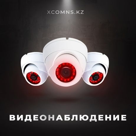 ВЫГОДНЫЕ ЦЕНЫ Видеонаблюдение/Пожарная безопасность/СКУД/ Рассрочка/