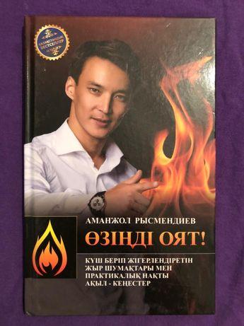 Книга на казахском языке , мотивационная книга для начинающих бизнес