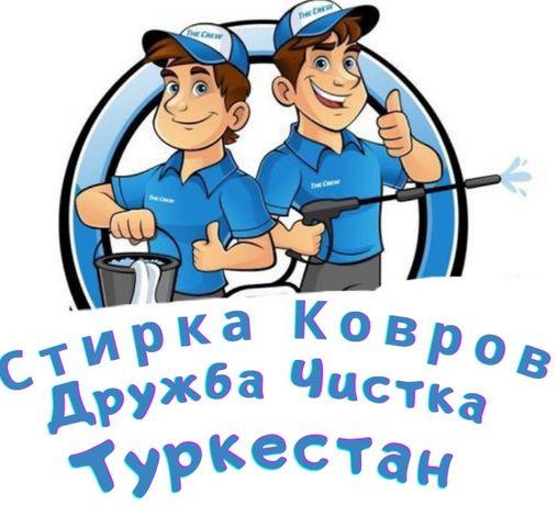 Чистка Ковров Туркестан