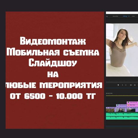 Видеомонтаж, Мобильная съемка от 5000 до 10000 тг Слайдшоу