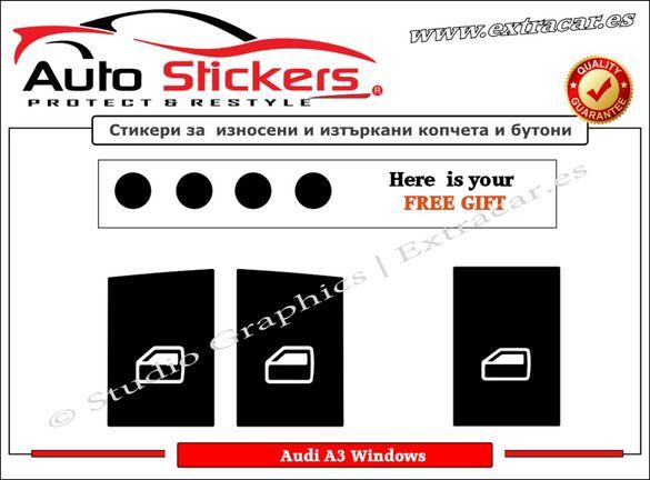 Стикери (Лепенки) за износени и изтъркани копчета -Audi А3 Coupe