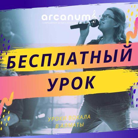 Уроки вокала в Алматы | Курсы | Обучение | Музыкальная школа Arcanum