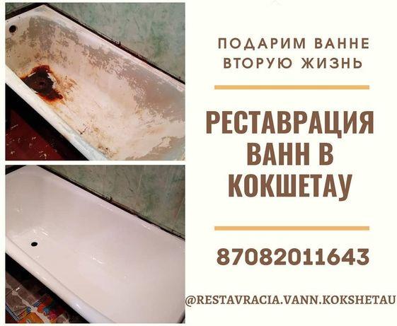 Реставрация ванн по Акмолинской области