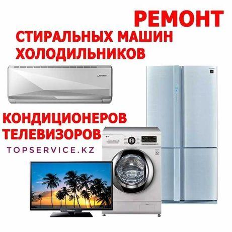 Ремонт кондиционеров, стиральных машин, холодильников