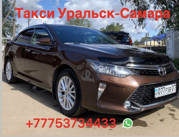 Такси Уральск-Самара   Самара-Уральск