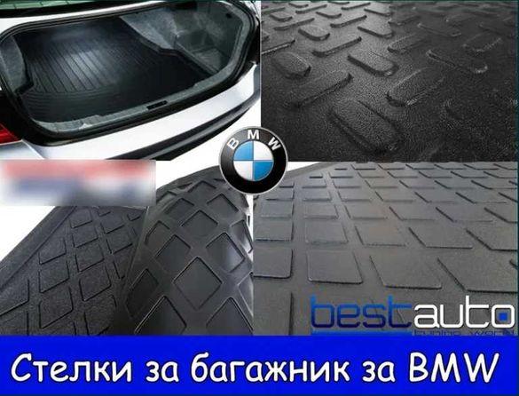 Стелки за багажник за БМВ/BMW E90 E91 F30 E39 E60 F10 F11 X3 X5 X6