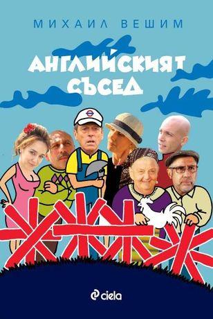 Книга: Английският съсед от Михаил Вешим