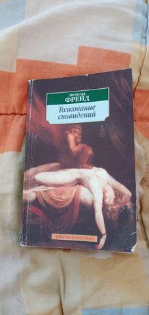 Продам книгу Толкования снов.