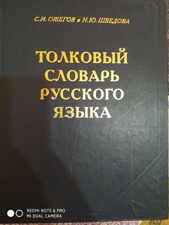 Толковый словарь. Раритет.