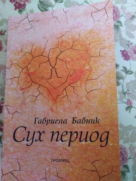 Книга-Сух период-Габриела Бабник