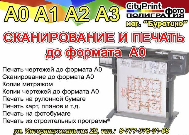 Печать чертежей, проектов ,курсовых и дипломных работ, холст, баннер