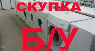 Приём стиральных машин