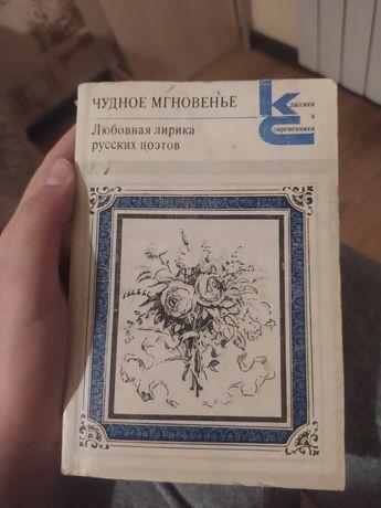 Продам сборник стихотворений