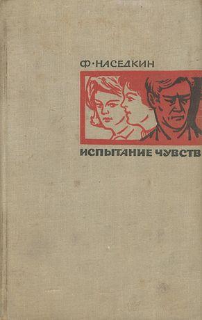 Испытание чувств   Наседкин Филипп Иванович