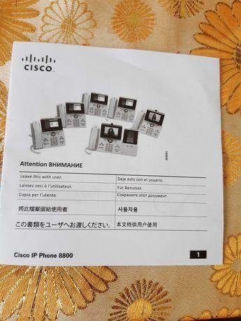 IP телефон Cisco СР 8845 К9