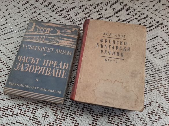 Стари книги в отлично състояние