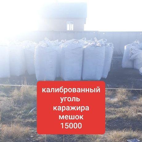 Заказной уголь,калиброванный каражира песок опилки дрова гравий шлак