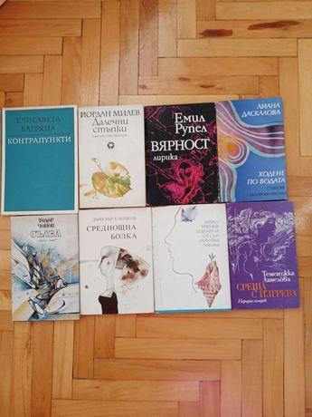 Книги - Поезия от български поети:Елисавета Багряна и други