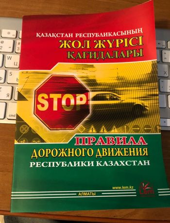 Книжку ПДД ЖЖК на казахском и на руском 2в1 ном 2021 год свежий