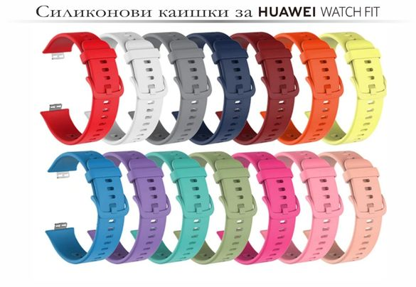 Силиконови каишки за Huawei Watch Fit