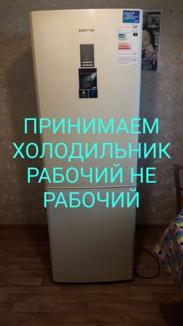 Холодилник холодилник