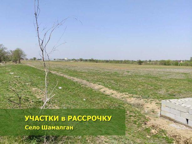 Участки в Рассрочку без первоначального взноса, село Шамалган.
