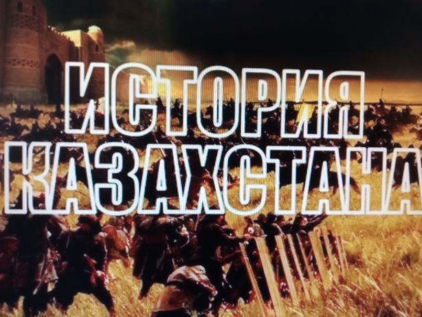 Репетитор по Истории Казахстана  1250тг/1час