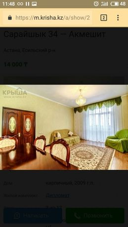 Сдам 2х квартиру ЖК Дипломат рядом КТЖ Керуен дом министерств Корме