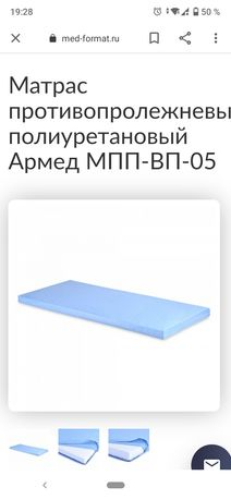 Матрас противопролежневый ,полиуретановый