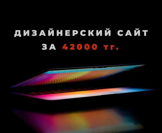 Дизайнерский лендинг за 49.000 тг. + реклама в подарок!