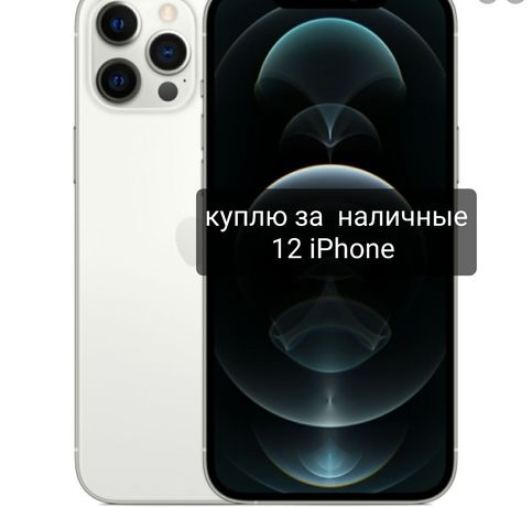 IPhone  12 на гарантии