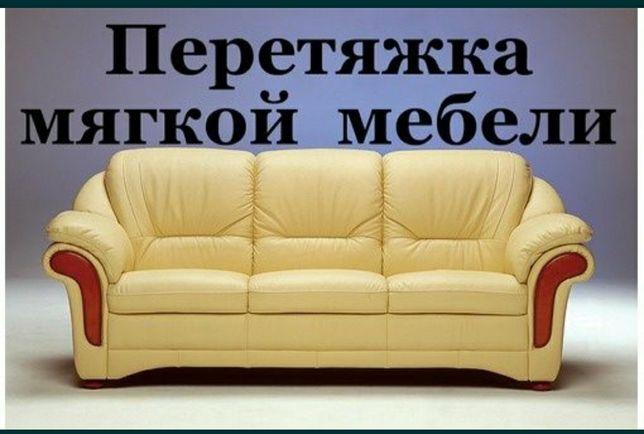 Реставрация и Перетяжка мебели с гаранти 5 лет