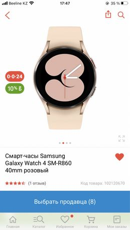 Смарт-часы Samsung Galaxy Watch 4