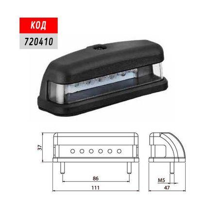 Плафон за регистрационен номер - 24V диоден / черен
