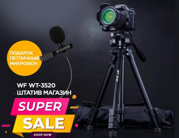 Штатив WT 3520 для телефона, камеры, трипод, +Подарок Пеиличка