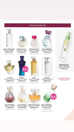 Продам парфюм Mary Kay