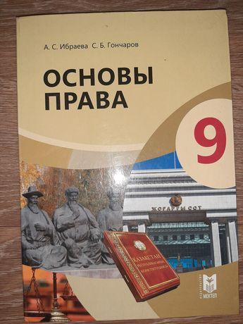 Учебник за 9 класс по основам права.