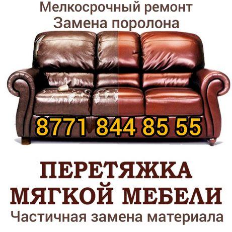 Ремонт Мелкосрочный,  Перетяжка мягкой  мебели