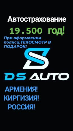 19 500 ТЕНГЕ Автострахование Г.КАРАГАНДА!!