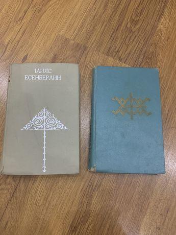 Книги И. Есенберлина на казахском языке