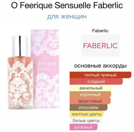 Faberlic O Feerique Sensuelle