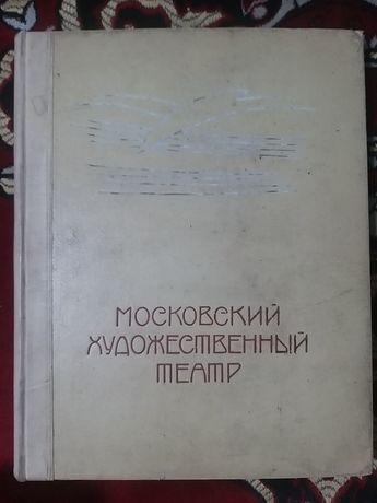 Московский академический театр  1955,редкое издание