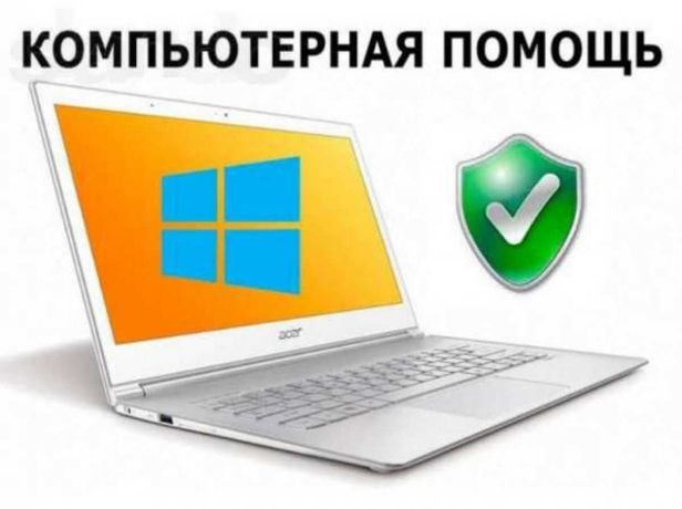 Windows 7 10 Установка Виндовс Программист Программ Ремонт Компьютеров
